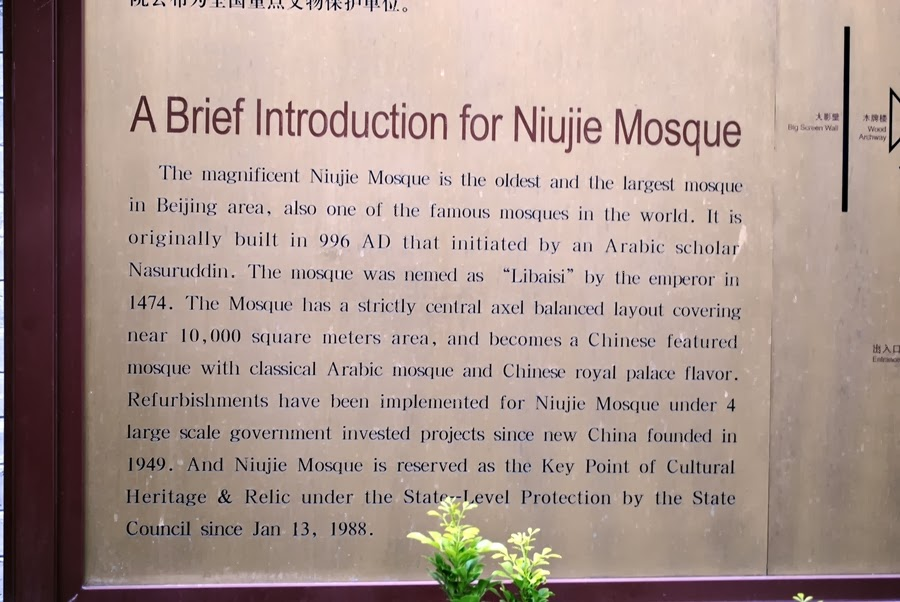 The Oldest Mosque in Beijing – Niujie Mosque